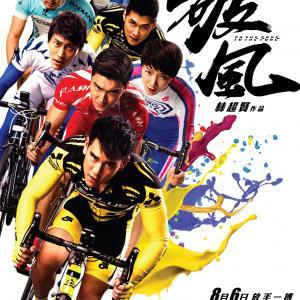 Andrew Lin Eddie Peng Si Won Choi Carlos Chan Luodan Wang Shawn Dou and Nana OuYang in Po feng 2015